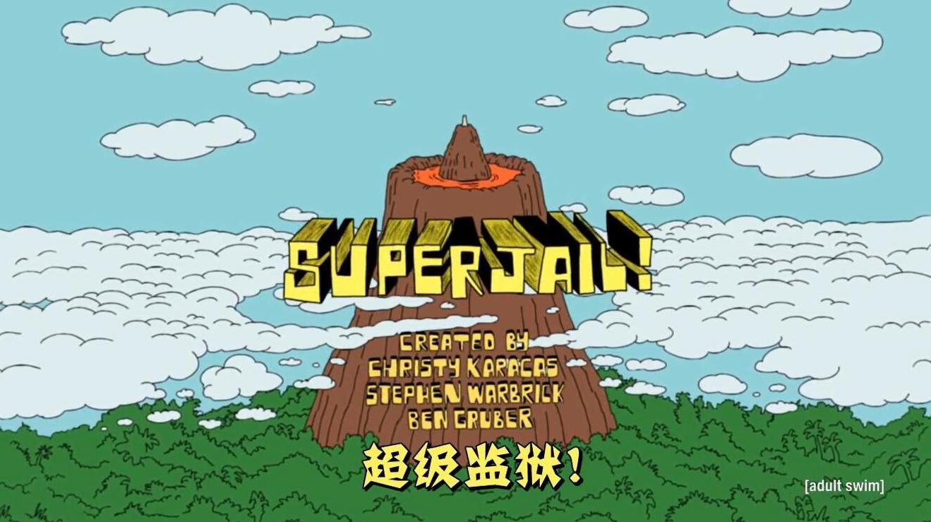 超级监狱-第一季-第2集