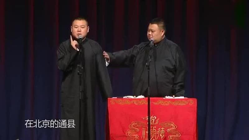 《德云社相声》:岳云鹏替师傅占便宜被孙越怒吼