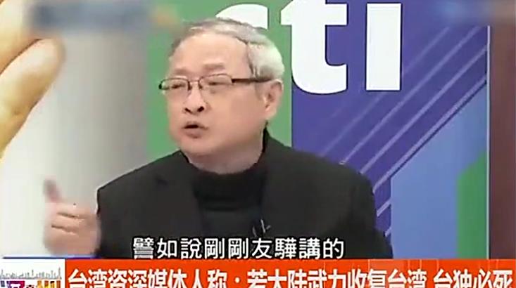 看点视频:中国要收复台湾谁能拦得住?台湾方面专家已经开始展望前景